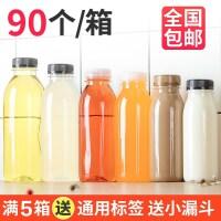 加厚pet饮料瓶外卖一次性果汁酸奶茶杯子透明饮料杯塑料带盖
