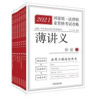 司法考试2021 2021国家统一法律职业资格考试攻略・薄讲义(法考小镇培训用书・全八册)