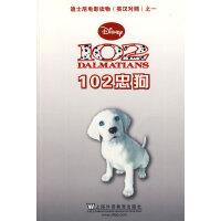 102忠狗―迪士尼电影读物之一