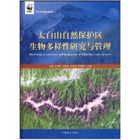 太白山自然保护区生物多样性研究与管理(精)