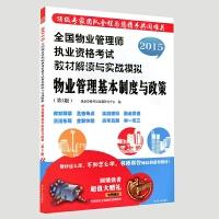 2015全国物业管理师执业资格考试教材解读与实战模拟:物业管理基本制度与政策(第5版)