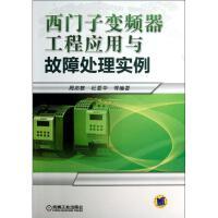 西门子变频器工程应用与故障处理实例 机械工业出版社