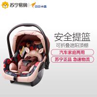 【苏宁红孩子】贝贝卡西汽车儿童安全座椅婴儿提篮