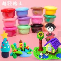 晨光超轻粘土学生橡皮泥儿童24色36色彩泥太空泥黏土沙套装玩具