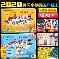 黄冈小状元作业本五年级上册语文数学全2册2019秋人教版