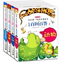 全套4册百问百答儿童漫画书我的科学漫画书 3-6-9-12岁小学生课外书少儿百科全书恐龙书十万个为什