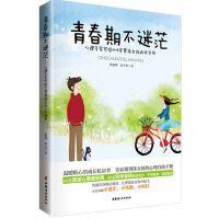 中国妇女:青春期不迷茫
