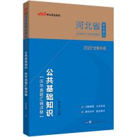中公教育2020河北省事业单位考试:公共基础知识历年真题汇编详解(全新升级)