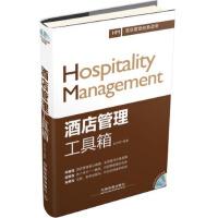 【二手旧书9成新】酒店管理工具箱(含光盘) 赵文明 9787113098254 中国铁道出版社