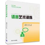 语言艺术训练 赵雪梅, 刘项 清华大学出版社 9787302304975