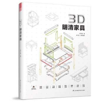 3D·明清家具科技解码明清古典家具之美,扫图视频立体展现古典家具的拼接榫卯