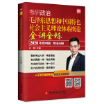 2020 石磊考研政治 毛泽东思想和中国特色社会主义理论体系概论全讲全练