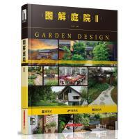 图解庭院II 2 规则式自然式混合式庭院设计案例布局景观节点书籍