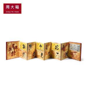周大福 珠宝林文�芗δ昙�祥和美3g金钞黄金金条套装R19764>>定价