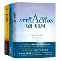 专注的惊人力量+情绪的惊人力量+吸引力法则大全集(超值金版) 秘密作者杰克坎菲尔德三部曲 成功励志心