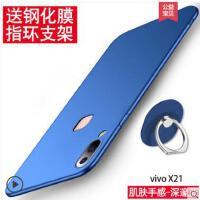 【包邮】X20手机壳X20磨砂硬壳vivox9s手机壳X9壳x9plus磨砂壳硬壳步步高vivo x9splus保护套