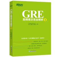新东方:GRE高频填空完全解析1