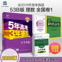 送二2020版53B高考理数全国1卷 五年高考三年模拟b版 5年高考3年模拟高中理科数学复习资料 高二高三一轮二轮总复