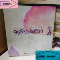 9999滴眼泪 /陈升