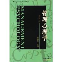 【二手书旧书8成新】管理心理学 (第四版)卢盛忠 9787533865245