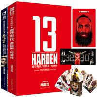 天命为皇 勒布朗詹姆斯+摩登时代哈登传 2 NBA那些年一起追过的篮球球星勒布朗詹姆斯王者归来球星传记书籍