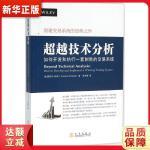 超越技术分析 如何开发和执行一套制胜的交易系统 [美] 图莎尔・钱德(Tushar S.Chande),罗光海〖新华书