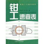 钳工速查表 陈家芳, 沈文渊编 上海科学技术出版社 9787547805206