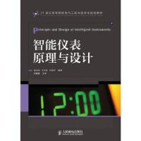 智能仪表原理与设计 凌志浩 人民邮电出版社 9787115314604