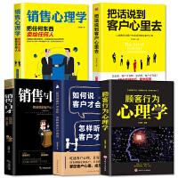 5册 销售心理学+销售与口才+如何说客户才会听+顾客行为心理学+把话说到客户心里去 市场营销学微信群代购营销销售技巧书籍