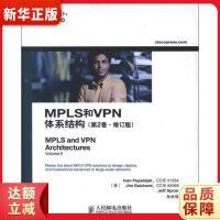MPLS和VPN体系结构(第2版修订版) (美)佩佩恩雅克〖新华书店,畅销正版〗