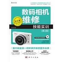 数码相机维修技能实训(第3版CD)(超值多媒体教学光盘)