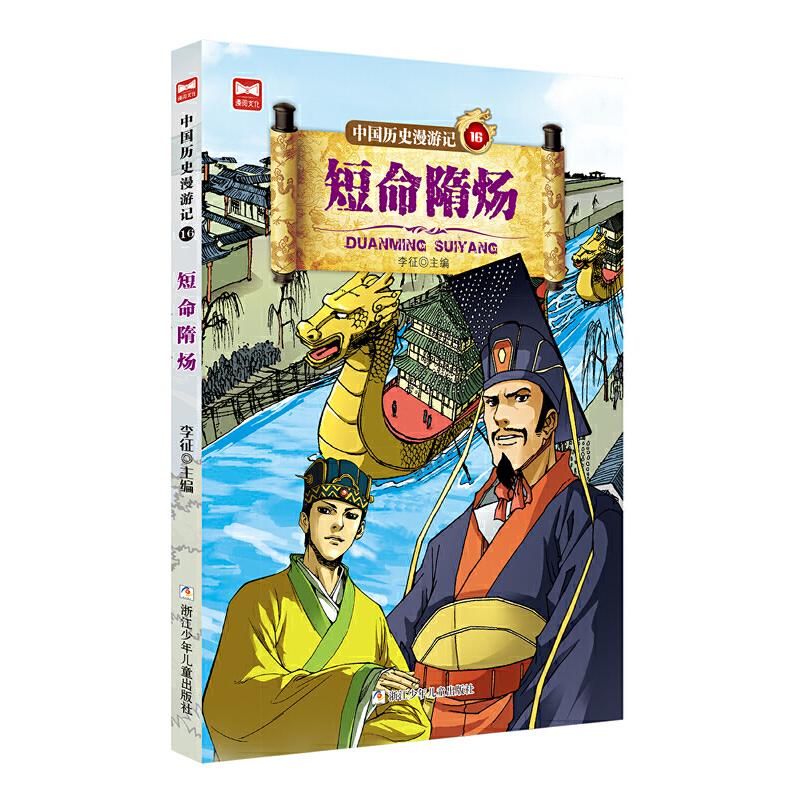中国历史漫游记:短命隋炀