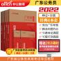 中公教育2020广东省公务员考试用书  行政职业能力测试申论教材历年真题试卷4本套