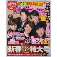 [现货]日版 首都��版月刊ザテレビジョン 2017年2月号 新春特大号 岚 ARASHI