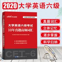 【2019新版】中公20*学英语六级考试10年真题高频词汇