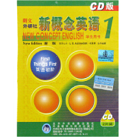 【速发】【仅CD 不含书】朗文外研社新概念英语1英语初阶:册(CD光盘)(学生用书)仅是CD盘一盒