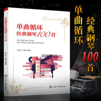 五线谱钢琴经典流行歌曲曲谱大全书籍 中国钢琴名曲 梁祝 黄河大合唱