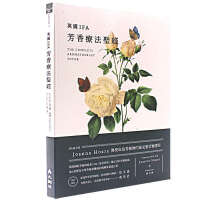 预售正版原版进口英国IFA芳香疗法*经JoannaHoare传授成为芳疗师的zui完整芳疗课程