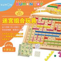 【跨店2件5折】日本进口KUMON TOY迷宫组合玩具公文式教育木质积木儿童益智玩具