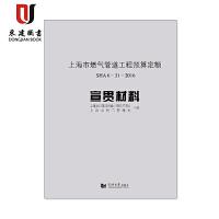 上海市燃气管道工程预算定额 SHA 6-31-2016 宣贯材料