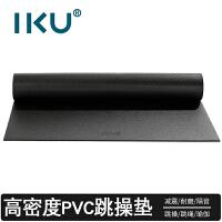 IKU 高密度PVC健身垫 超大防滑减震隔音儿童舞蹈insanity跳操跳绳运动垫 健身房耐用耐磨高强度体能垫瑜伽垫地