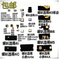 适用小米2SM3M4M5红米1S2A note3note2note小米MAX听筒喇叭扬声器 喇叭总成 适用于 米4听筒