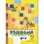 学生汉英小词典(彩图版) 王红孝,刘丽丽 中国大百科全书出版社 9787500087175