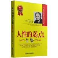 人性的弱点(人性的弱点全集最新增订版,卡耐基传世经典,读懂自己与他人的第一本书)