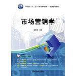 """市场营销学(高等院校""""十二五""""应用型规划教材――经济管理系列)"""