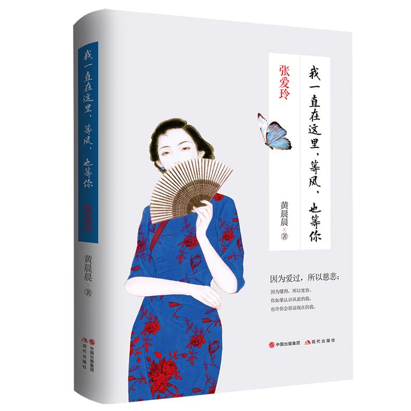 张爱玲:我一直在这里,等风,也等你 因为爱过,所以慈悲; 因为懂得,所以宽容。
