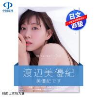 现货【深图日文】渡�x美���oPhoto style book『美���oです。』中村和孝 摄影 元NMB48 渡边美优纪 写真