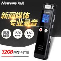 纽曼录音笔微型专业高清降噪器正品迷你学生机防隐形三维麦克零噪音大容量支持MP3定时录音 智能声控 高清录音笔 插卡扩容