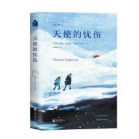 天使的忧伤 外国现当代文学随笔书籍长篇小说 青少年儿童课外阅读书籍 预售