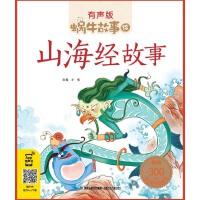 蜗牛故事绘山海经故事有声版本儿童故事